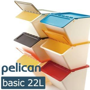 収納ボックス 収納ケース プラスチック stacnsto, pelican basic 22L スタックストー ペリカン ベーシック monogallery