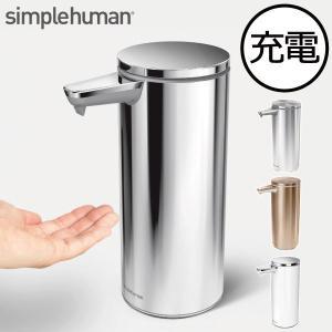 simplehuman シンプルヒューマン センサーポンプソープディスペンサー 266ml ソープデ...