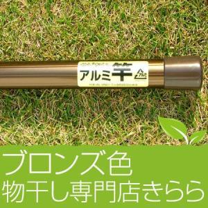 物干し竿 直径30mm×1.5m ブロンズ