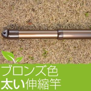 太い伸縮竿 物干し竿 2.1m〜3.1m ブロンズ色 錆ないアルミ合金