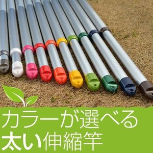 太い伸縮竿 物干し竿 (2.1m〜3.1m)シルバー色 布団干し 錆ないアルミ合金
