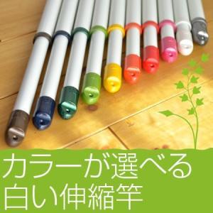 白い伸縮竿 伸縮(2.1m〜3.1m)白色 キャップの色が選べる錆ない 物干し竿 アルミ合金