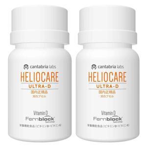 ヘリオケア ウルトラD 30カプセル 2個セット  [ 美容と健康 海・山・夏のレジャーのお供に /...