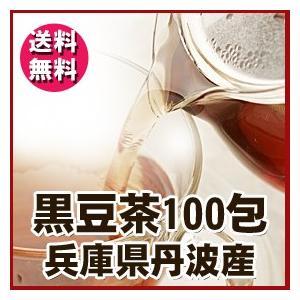 黒豆茶 1kg ティーバッグ 業務用 兵庫県 丹波産 (10g×100袋) 黒豆茶粉末 (送料無料)(訳あり)わけあり