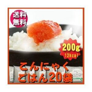 こんにゃく米 お試し こんにゃくごはん 200g×20袋