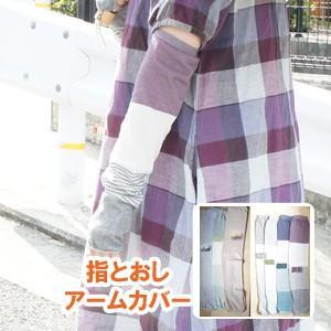 中川政七商店 指とおしアームカバー 粋更 UVカット 日焼け...