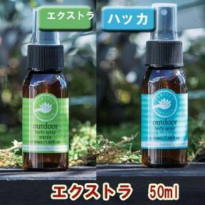 ご使用方法:足や腕・首にお肌に直接スプレーしたり、衣類やシーツに。  爽やかな香りですので部屋の消臭...