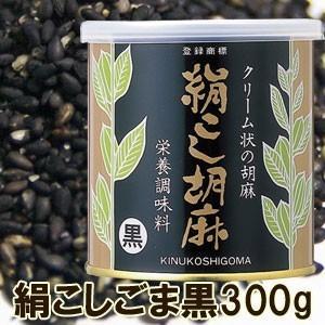 大村屋 絹こし胡麻 黒  300g(黒ごま) 練りゴマ ゴマペースト