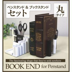 【セット】丸ペンスタンド+ペン立て付ブックエンド/丸タイプ|monokozz