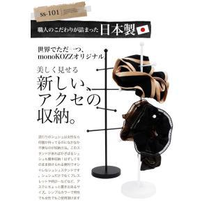 ss-101【シュシュ収納スタンド】 monokozz