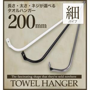細パイプ/幅200mmサイズ(t-101-200)|monokozz