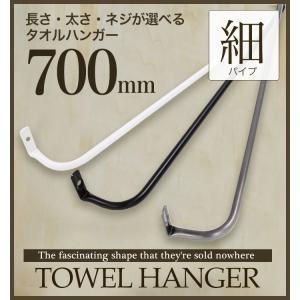 細パイプ/幅700mmサイズ(t-101-700)|monokozz