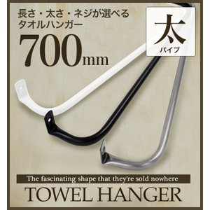 太パイプ/幅700mmサイズ(t-102-700)|monokozz