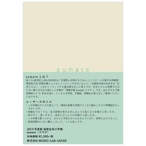 受験手帳 スマテ-sumate- 2019年度版スマート手帳(2020年受験用手帳) 190mm×135mm 2019年4月始まり手帳 ST20|monolabjapan|02
