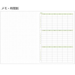 【モノラボ公式】スマテ-sumate- 2020年度版受験手帳(2021年受験用) 190mm×135mm 2020年4月始まり ST21(MONO-LAB-JAPAN) monolabjapan 17