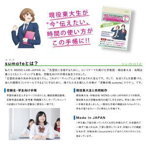 【モノラボ公式】スマテ-sumate- 2020年度版受験手帳(2021年受験用) 190mm×135mm 2020年4月始まり ST21(MONO-LAB-JAPAN) monolabjapan 04