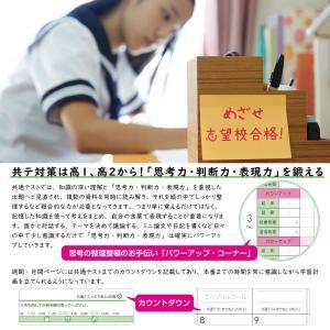 【モノラボ公式】スマテ-sumate- 2020年度版受験手帳(2021年受験用) 190mm×135mm 2020年4月始まり ST21(MONO-LAB-JAPAN) monolabjapan 05