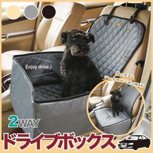 ペットとのお出かけに便利です! また、お子様連れのドライブにも使用できます。  こちらの商品はドライ...