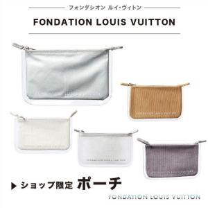 フォンダシオン ルイヴィトン美術館 限定 ポーチ FONDATION LOUIS VUITTON 小物入れ ルイビトン