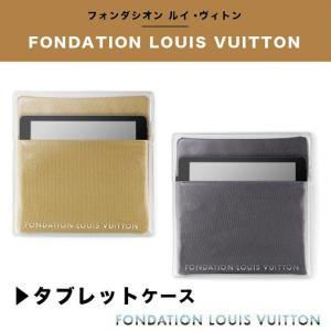 フォンダシオン ルイヴィトン 美術館 限定 小物ポーチ タブレットケース クラッチ iPad Fon...
