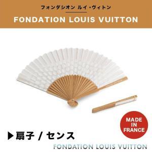 フォンダシオン ルイ・ヴィトン 美術館 限定 扇子 せんす 団扇 うちわ Fondation Lou...