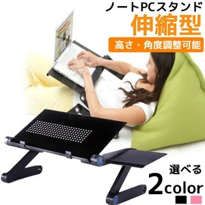 ノートパソコン スタンド 寝ながら自由自在に高さや用途を変更...