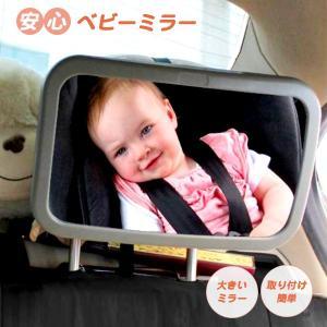 車用 ベビーミラー チャイルドシートミラー 車載 簡単取付 後部座席鏡 角度調整可能 ガラス飛散防止 後部座席の様子がすぐ分かる 便利グッズ 赤ちゃん