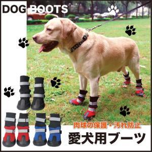 ドッグブーツ 滑り止め  雨の日4足 お散歩ブーツ 犬靴 介...
