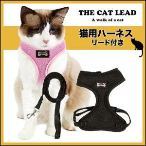 首輪だと抜けやすい猫ちゃんのためのハーネスです。リード付き!  胴回りにバックルがつ付いているので,...