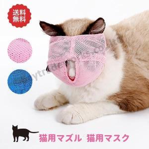 猫用マズル 猫用マスク 爪きり シャンプー 猫 口輪 マスク 噛みつき 暴れる 爪切り 耳掃除 キャ...