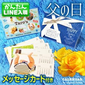 父の日 卓上 2021 オリジナル フ ォト カレンダー 写真入り プレ ゼント ギフト 子ども 孫...