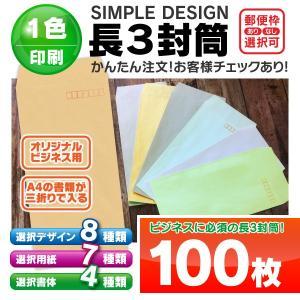 長3 長形3号 封筒 印刷 100枚 オリジナル 社名 入力 作成 確認 定形 定番 A4 3つ折り...