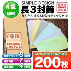 長3 長形3号 封筒 印刷 200枚 オリジナル 社名 入力 作成 確認 定形 定番 A4 3つ折り...