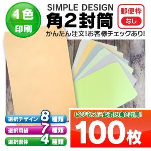 角2 封筒 100枚 角型2号 オリジナル 入力 作成 確認 定形 定番 印刷 A4 3つ折り 伝票...