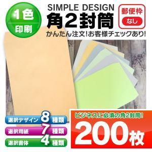 角2 封筒 200枚 角型2号 オリジナル 入力 作成 確認 定形 定番 印刷 A4 3つ折り 伝票...