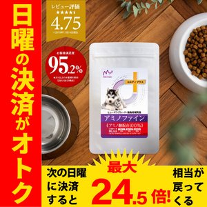 犬猫ペット用BCAA/必須アミノ酸サプリメント/腎臓サポート/腎臓ケア/犬用猫用/腎機能/腎臓療法食...