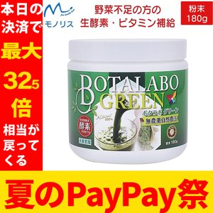 ボタニックグリーン生(微粉末)180g ビタミン・酵素の補給 monolith-net