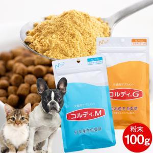 犬・猫のサプリメント・免疫を維持し元気・食欲を保つ コルディM100g/コルディG100g