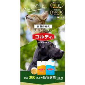【DM便不可】犬・猫のサプリメント・免疫を維持し元気・食欲を保つ コルディM30g/コルディG30g|monolith-net|03