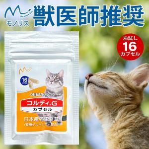 猫用 ペット用 健康維持 免疫力 守る サプリ サプリメント 冬虫夏草 菌活<コルディカプセル>|monolith-net