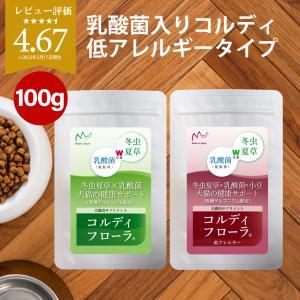 犬 猫 ペット 健康維持 免疫力 維持 サプリ サプリメント 乳酸菌 冬虫夏草<コルディフローラ|低アレルギー100g>|monolith-net