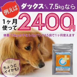 【医薬品グレード】犬猫の肝臓と皮膚を守るサプリ。ALP/ALT/AST肝機能が心配な子にプラセンタ12000(5gパック)|monolith-net|14