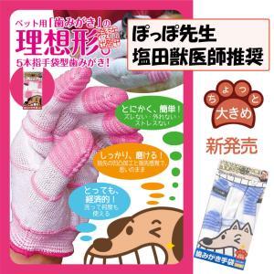 【DM便送料無料】歯みがき手袋|monolith-net