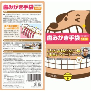 【DM便送料無料】歯みがき手袋 大きいサイズ/小さいサイズ|monolith-net|11