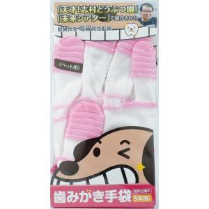 【DM便送料無料】歯みがき手袋 大きいサイズ/小さいサイズ|monolith-net|03
