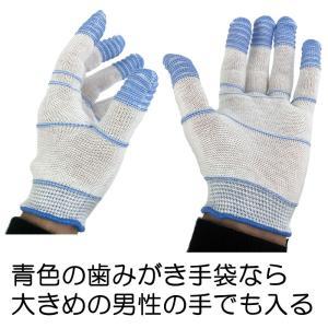 【DM便送料無料】歯みがき手袋 大きいサイズ/小さいサイズ|monolith-net|07
