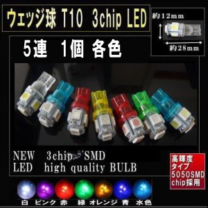 LEDバルブ T10  ポジションランプ  5連   1個|monomapjp