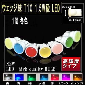 LEDバルブ T10  ポジションランプ LED 1.5W   1個  広角 明るい|monomapjp