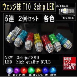 LEDバルブ T10  ポジションランプ 5連 3chip LED 2個セット|monomapjp
