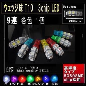 LEDバルブ T10  ポジションランプ 9連 3chip SMD LED  1個|monomapjp